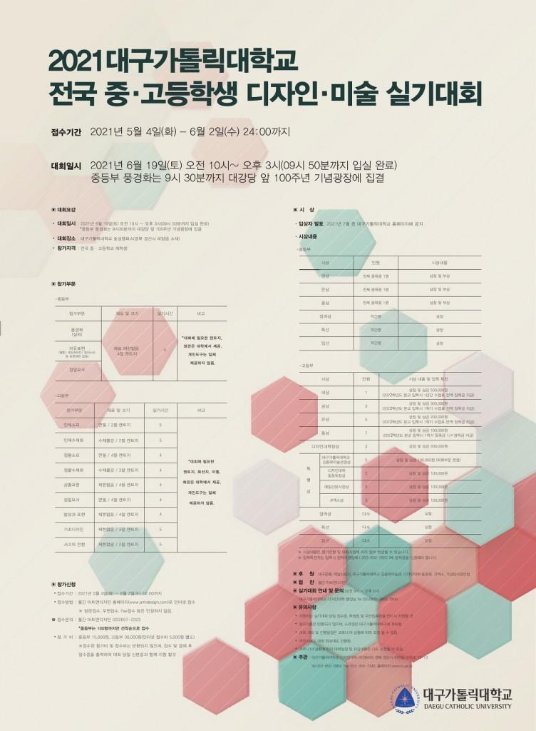 본실기대회 포스터